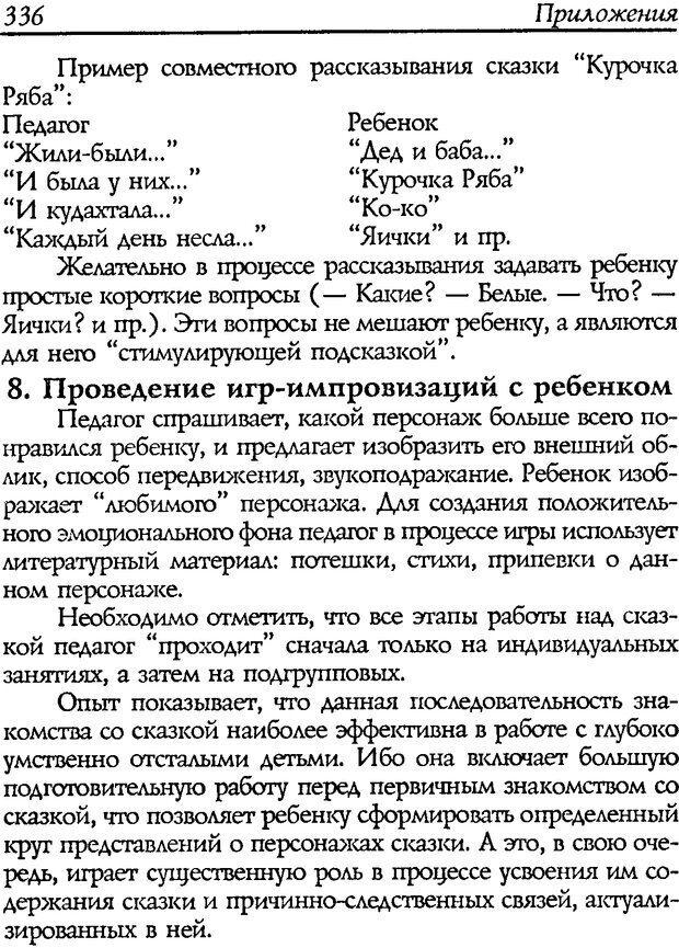DJVU. Путь к волшебству. Теория и практика сказкотерапии. Грабенко Т. М. Страница 340. Читать онлайн