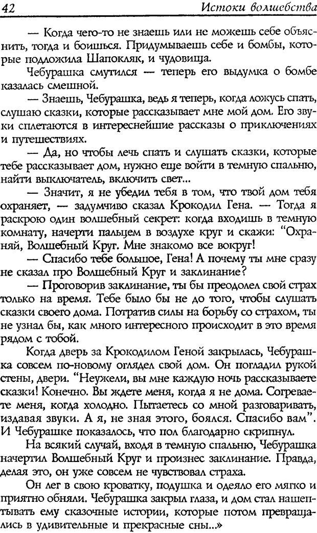 DJVU. Путь к волшебству. Теория и практика сказкотерапии. Грабенко Т. М. Страница 44. Читать онлайн