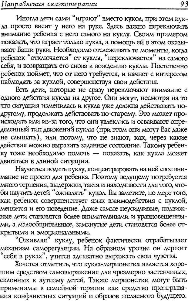 DJVU. Путь к волшебству. Теория и практика сказкотерапии. Грабенко Т. М. Страница 95. Читать онлайн