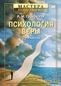 Психология веры, Грановская Рада