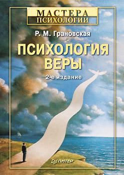 """Обложка книги """"Психология веры"""""""