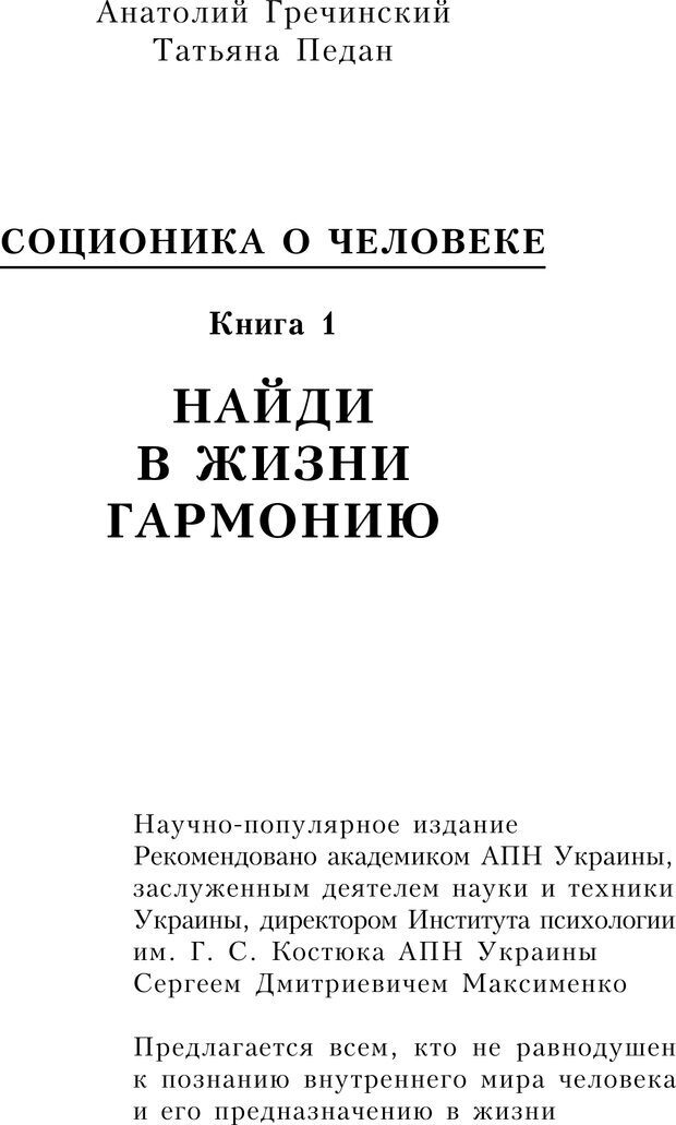 PDF. Найди в жизни гармонию. Гречинский А. Е. Страница 1. Читать онлайн