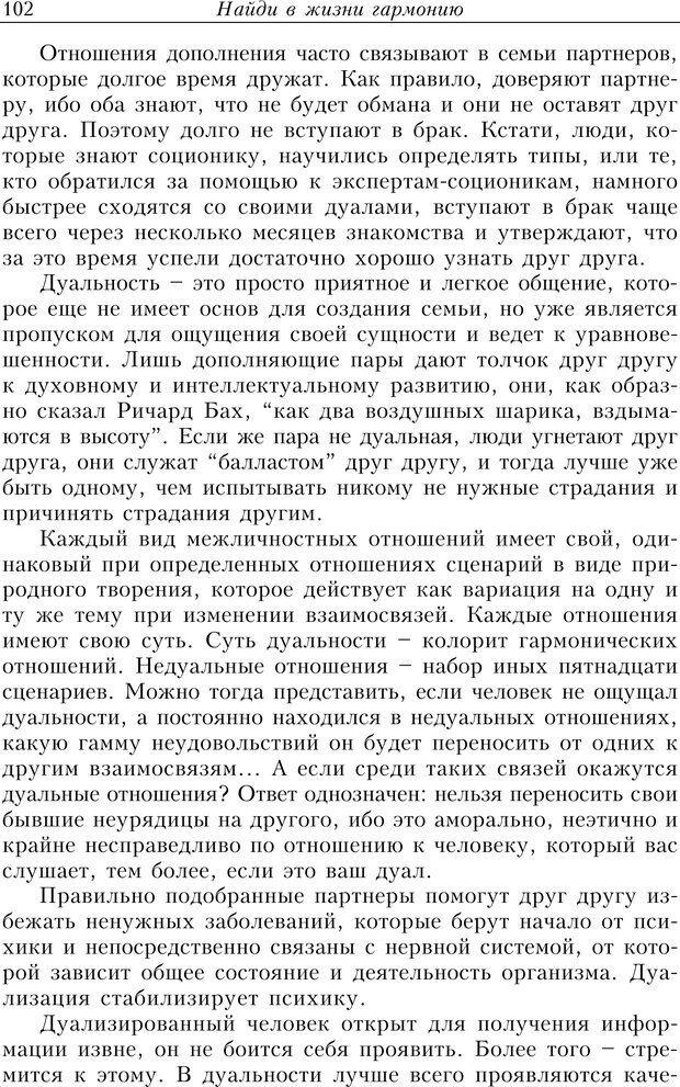 PDF. Найди в жизни гармонию. Гречинский А. Е. Страница 100. Читать онлайн