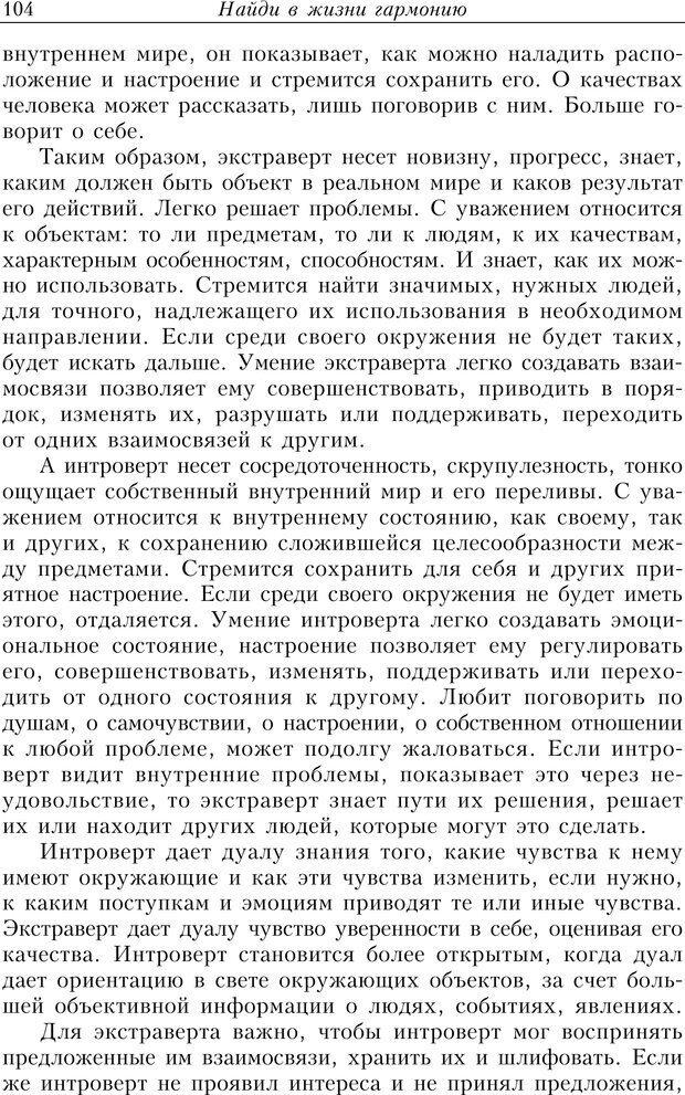 PDF. Найди в жизни гармонию. Гречинский А. Е. Страница 102. Читать онлайн