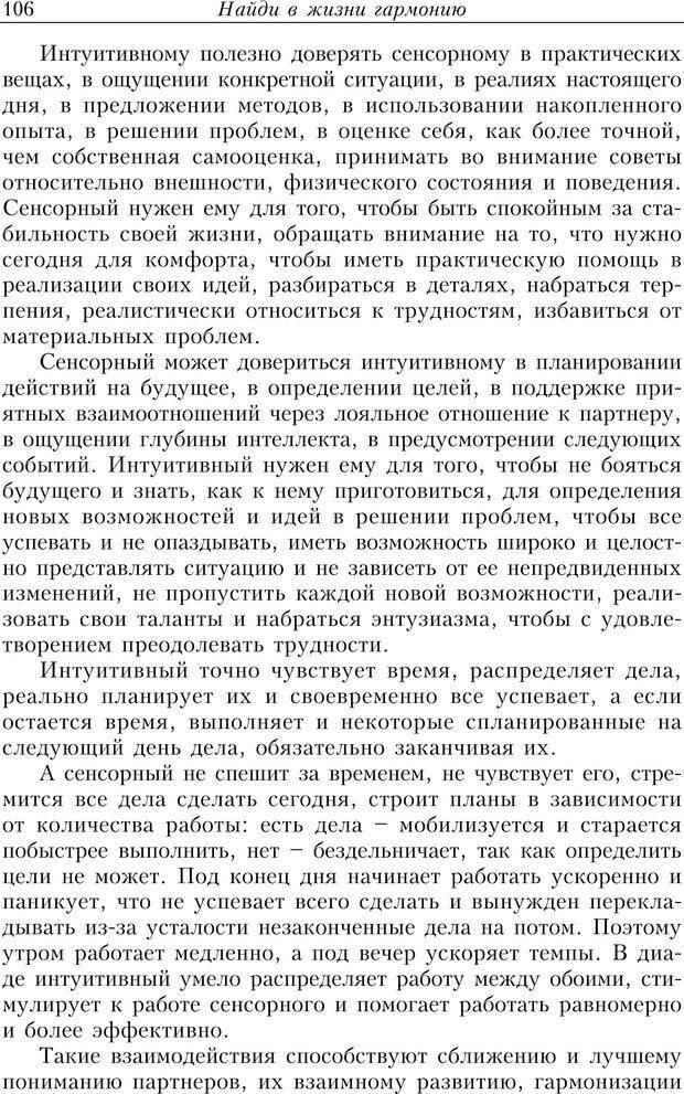 PDF. Найди в жизни гармонию. Гречинский А. Е. Страница 104. Читать онлайн