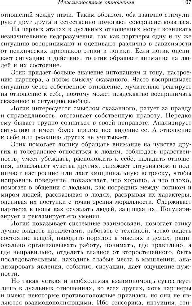 PDF. Найди в жизни гармонию. Гречинский А. Е. Страница 105. Читать онлайн