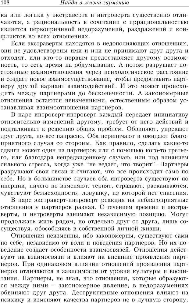 PDF. Найди в жизни гармонию. Гречинский А. Е. Страница 106. Читать онлайн