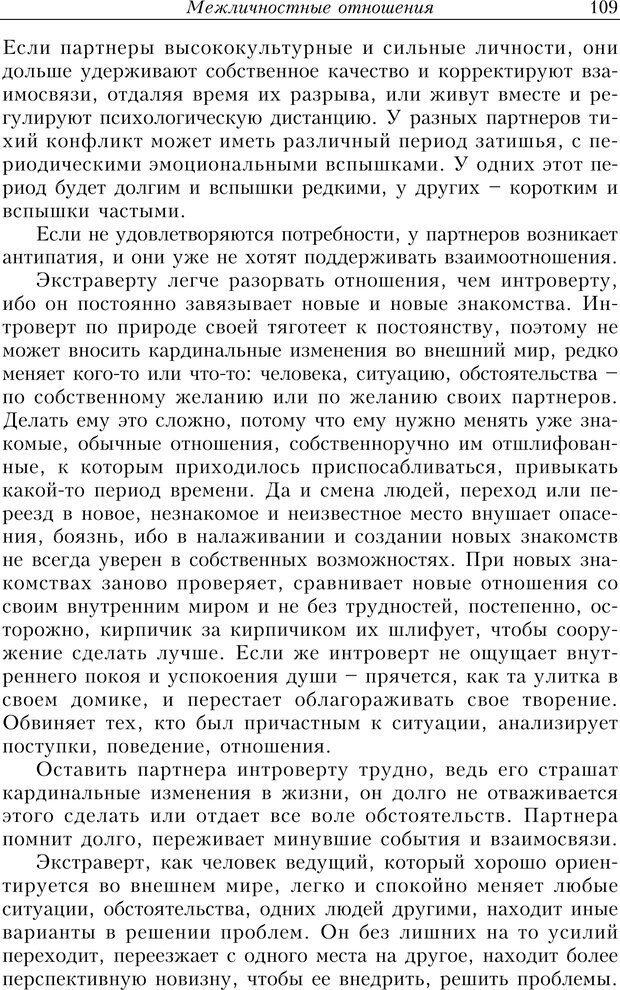 PDF. Найди в жизни гармонию. Гречинский А. Е. Страница 107. Читать онлайн