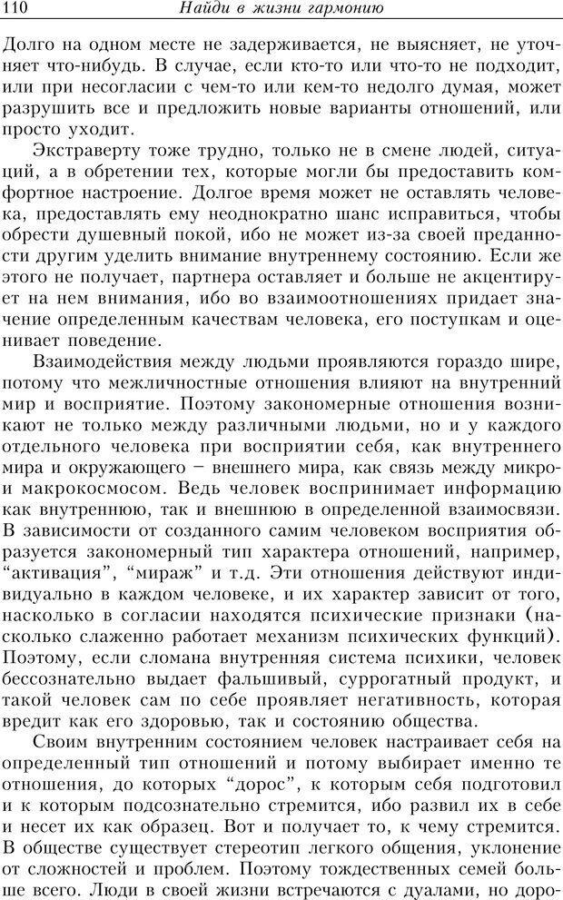 PDF. Найди в жизни гармонию. Гречинский А. Е. Страница 108. Читать онлайн