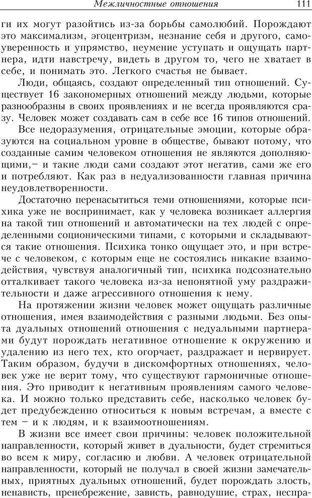 PDF. Найди в жизни гармонию. Гречинский А. Е. Страница 109. Читать онлайн