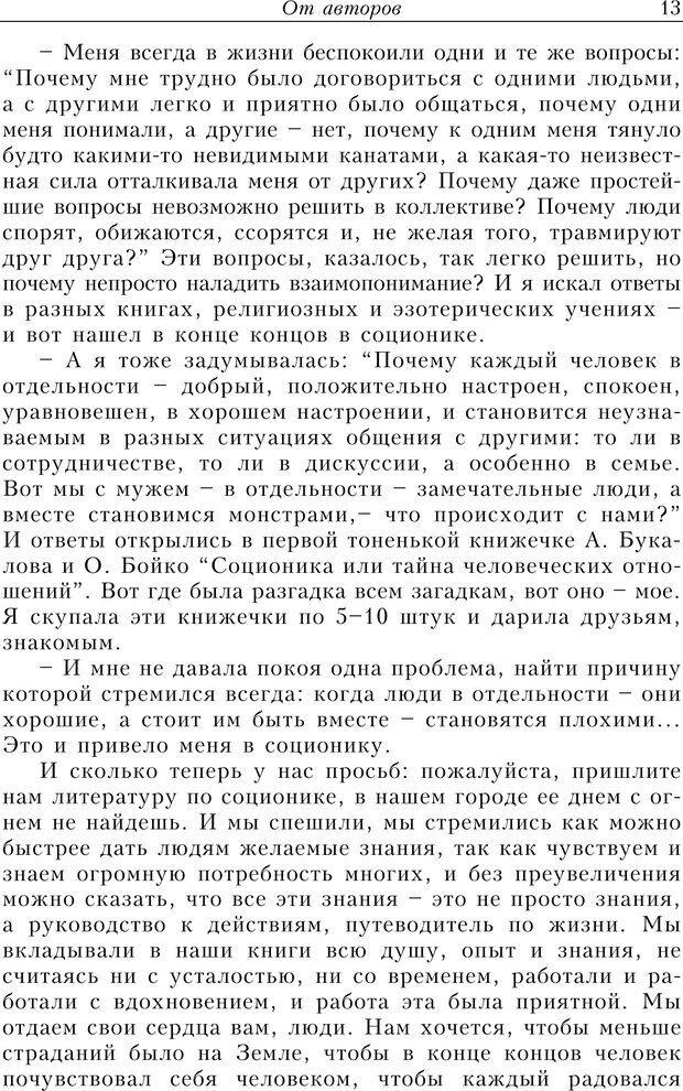 PDF. Найди в жизни гармонию. Гречинский А. Е. Страница 11. Читать онлайн