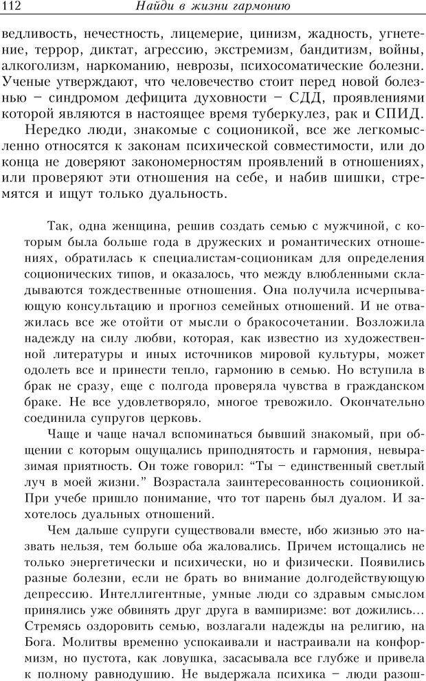 PDF. Найди в жизни гармонию. Гречинский А. Е. Страница 110. Читать онлайн