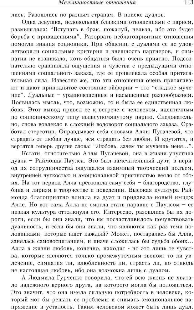PDF. Найди в жизни гармонию. Гречинский А. Е. Страница 111. Читать онлайн