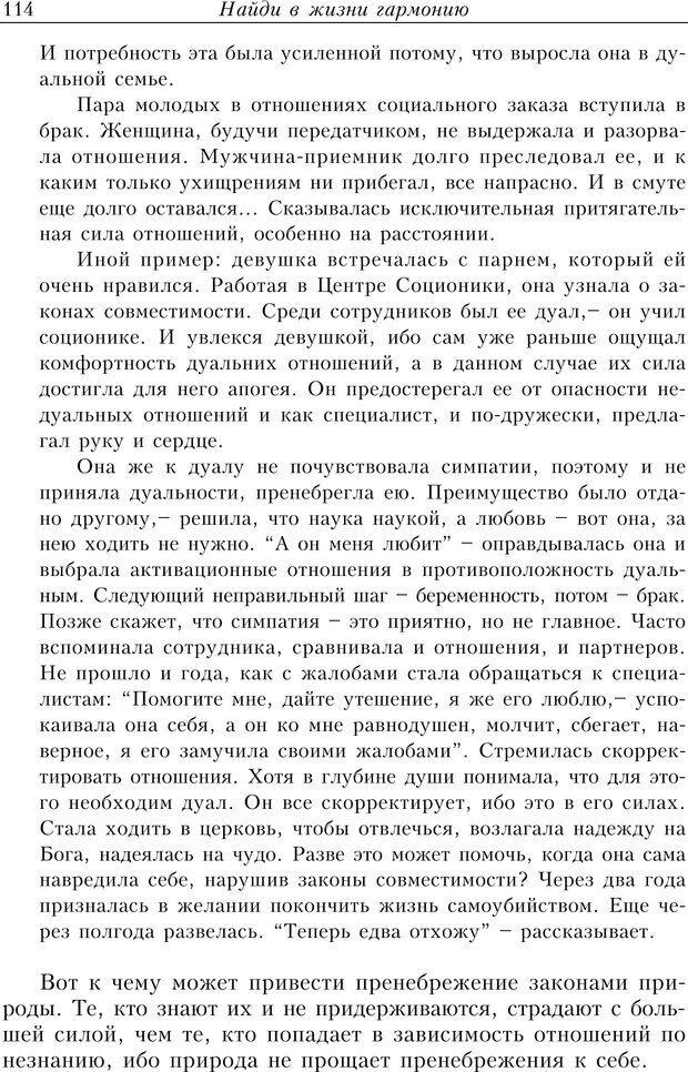 PDF. Найди в жизни гармонию. Гречинский А. Е. Страница 112. Читать онлайн