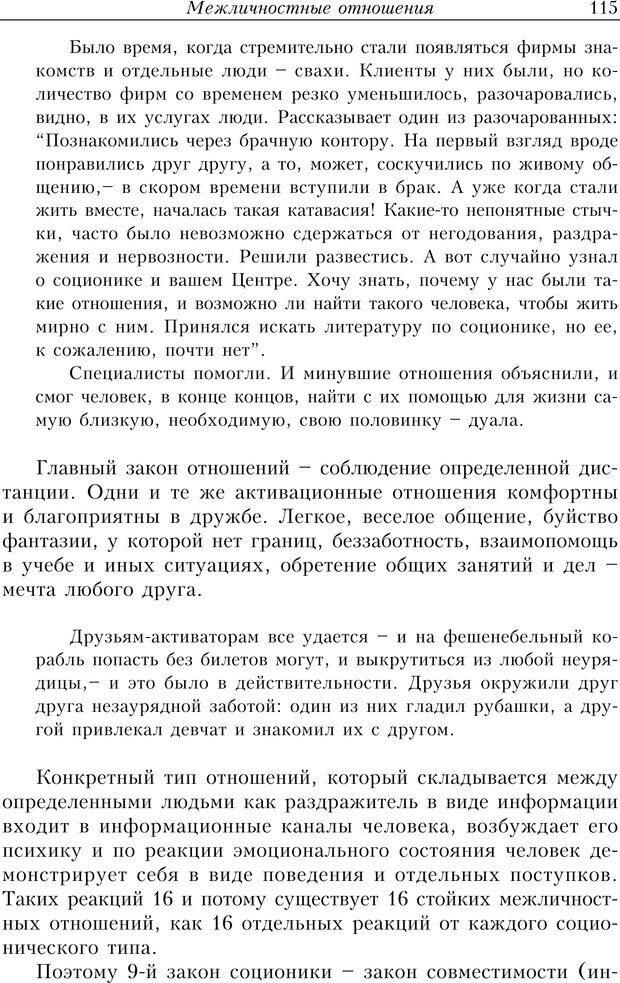 PDF. Найди в жизни гармонию. Гречинский А. Е. Страница 113. Читать онлайн