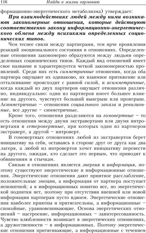 PDF. Найди в жизни гармонию. Гречинский А. Е. Страница 114. Читать онлайн