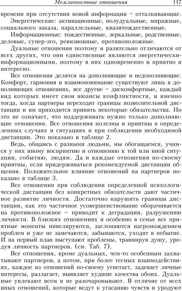 PDF. Найди в жизни гармонию. Гречинский А. Е. Страница 115. Читать онлайн