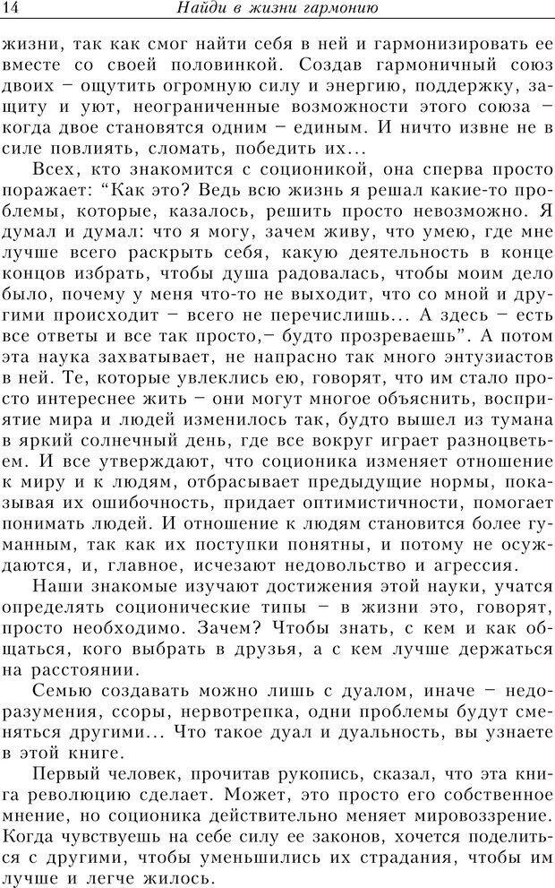 PDF. Найди в жизни гармонию. Гречинский А. Е. Страница 12. Читать онлайн