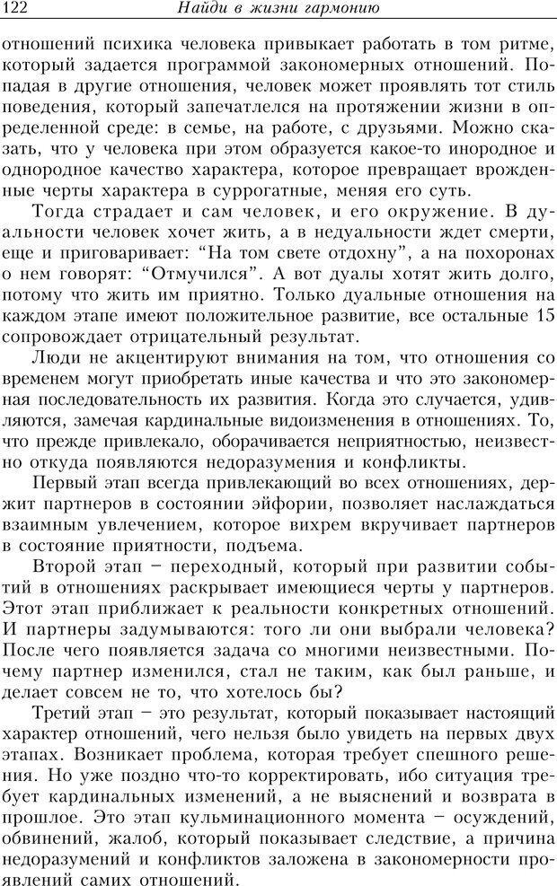 PDF. Найди в жизни гармонию. Гречинский А. Е. Страница 120. Читать онлайн
