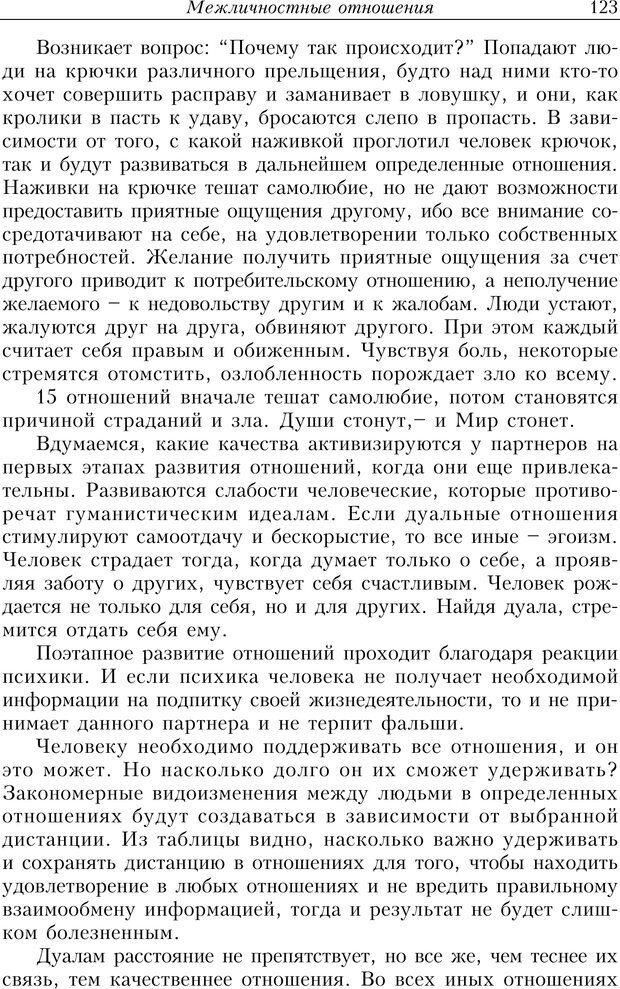 PDF. Найди в жизни гармонию. Гречинский А. Е. Страница 121. Читать онлайн