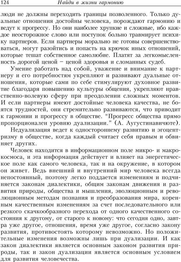 PDF. Найди в жизни гармонию. Гречинский А. Е. Страница 122. Читать онлайн