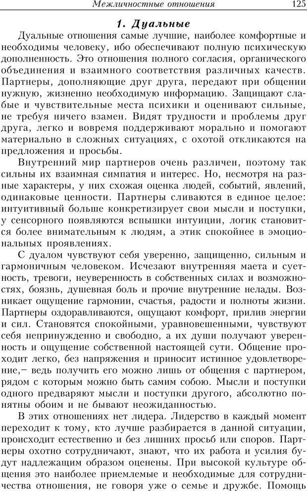 PDF. Найди в жизни гармонию. Гречинский А. Е. Страница 123. Читать онлайн