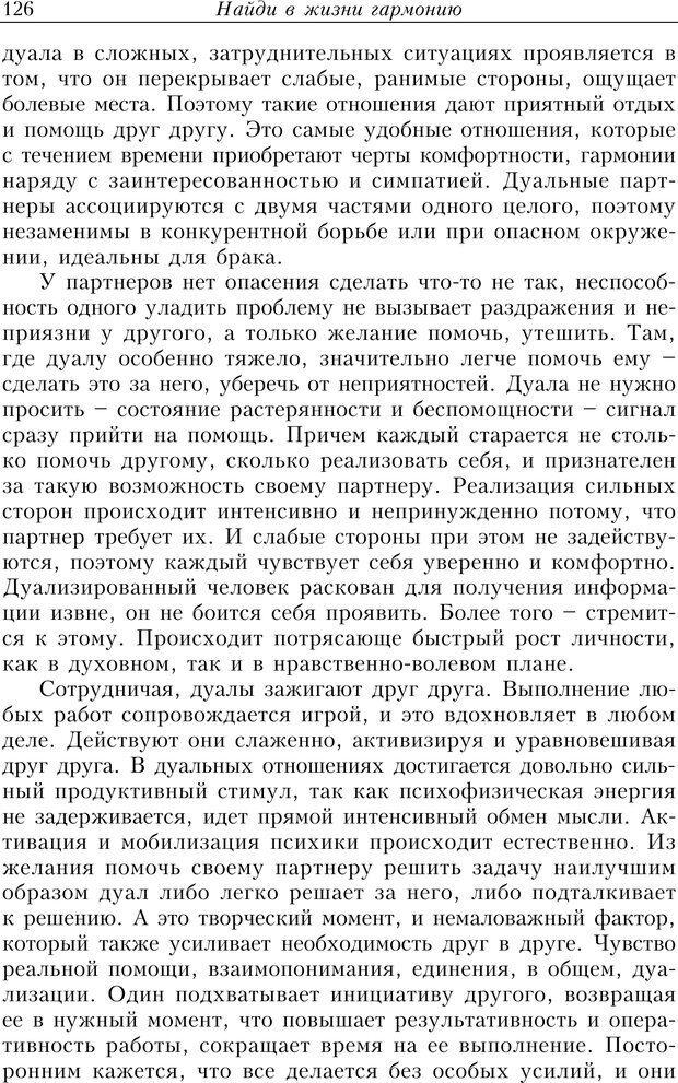 PDF. Найди в жизни гармонию. Гречинский А. Е. Страница 124. Читать онлайн