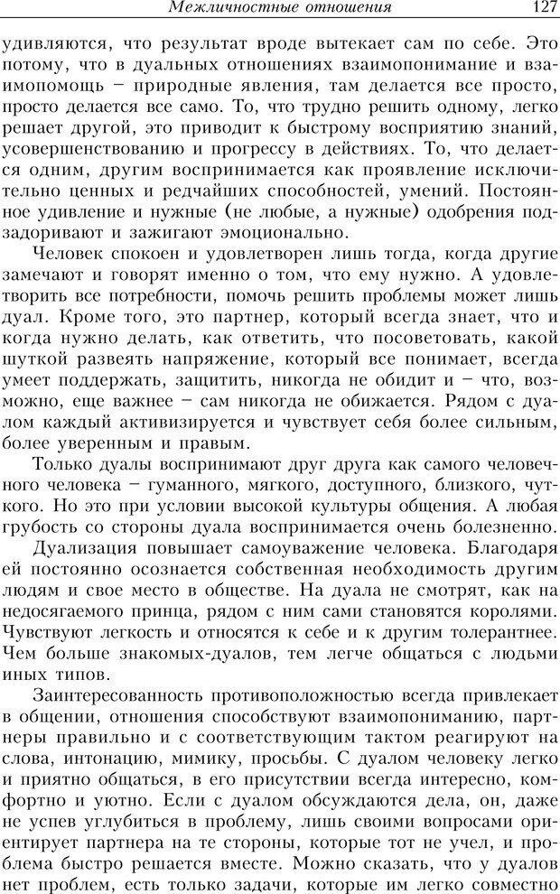 PDF. Найди в жизни гармонию. Гречинский А. Е. Страница 125. Читать онлайн