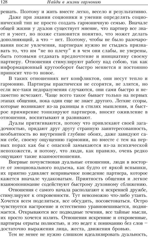 PDF. Найди в жизни гармонию. Гречинский А. Е. Страница 126. Читать онлайн