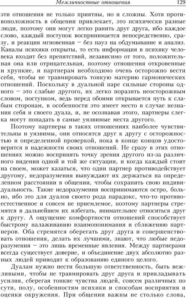 PDF. Найди в жизни гармонию. Гречинский А. Е. Страница 127. Читать онлайн