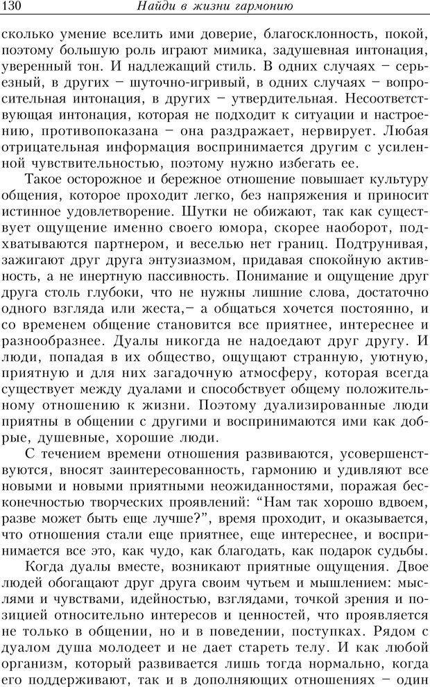 PDF. Найди в жизни гармонию. Гречинский А. Е. Страница 128. Читать онлайн