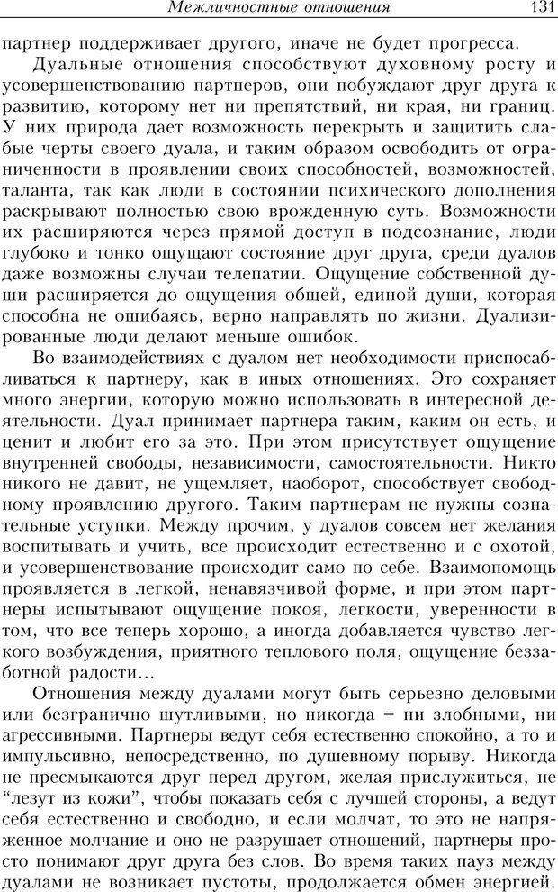PDF. Найди в жизни гармонию. Гречинский А. Е. Страница 129. Читать онлайн