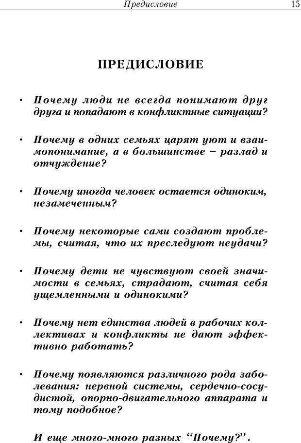 PDF. Найди в жизни гармонию. Гречинский А. Е. Страница 13. Читать онлайн