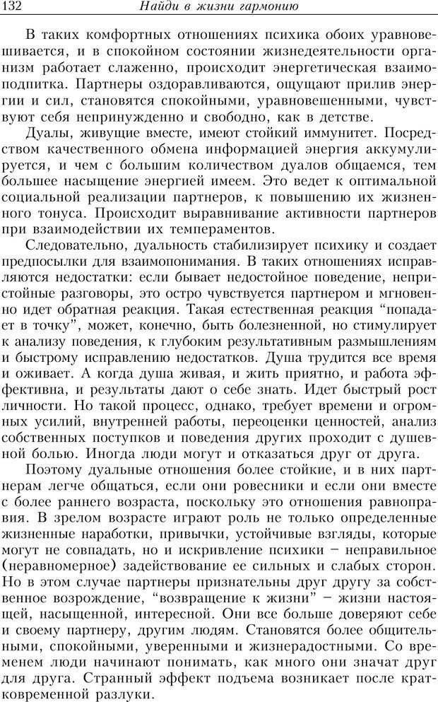 PDF. Найди в жизни гармонию. Гречинский А. Е. Страница 130. Читать онлайн