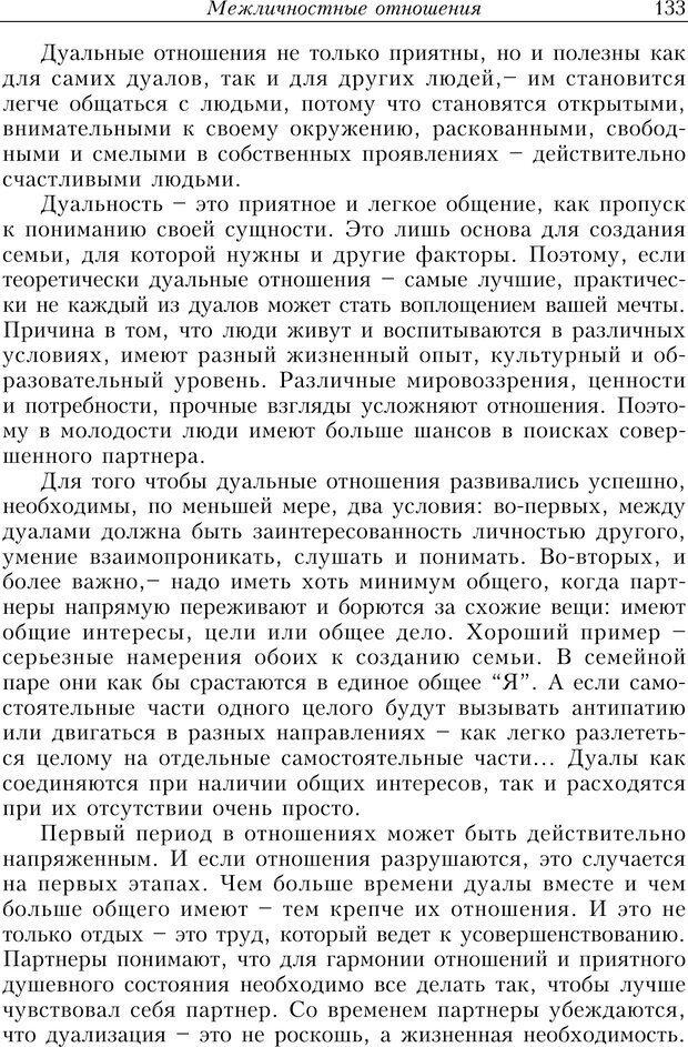 PDF. Найди в жизни гармонию. Гречинский А. Е. Страница 131. Читать онлайн