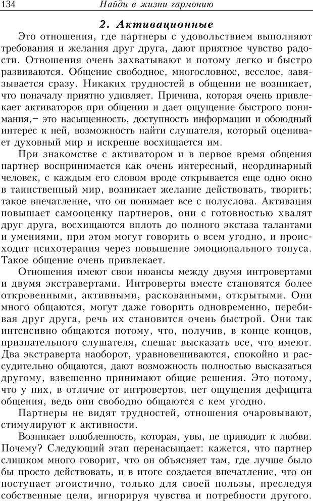 PDF. Найди в жизни гармонию. Гречинский А. Е. Страница 132. Читать онлайн