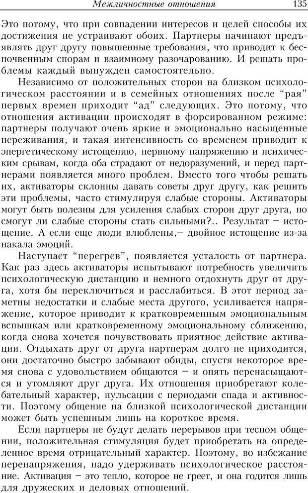 PDF. Найди в жизни гармонию. Гречинский А. Е. Страница 133. Читать онлайн