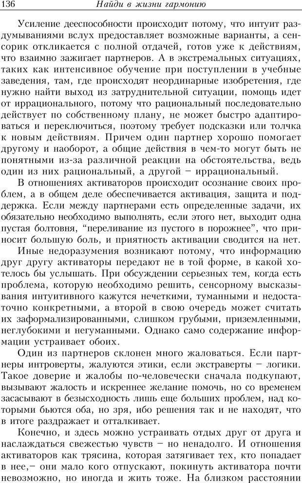 PDF. Найди в жизни гармонию. Гречинский А. Е. Страница 134. Читать онлайн