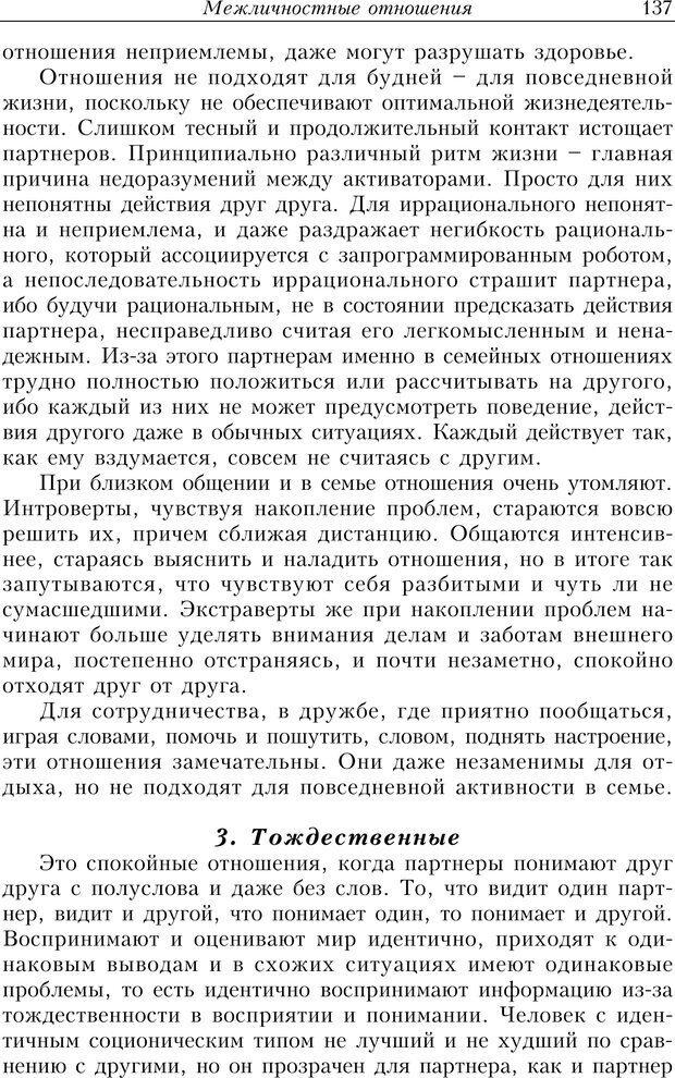 PDF. Найди в жизни гармонию. Гречинский А. Е. Страница 135. Читать онлайн