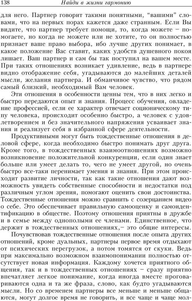 PDF. Найди в жизни гармонию. Гречинский А. Е. Страница 136. Читать онлайн