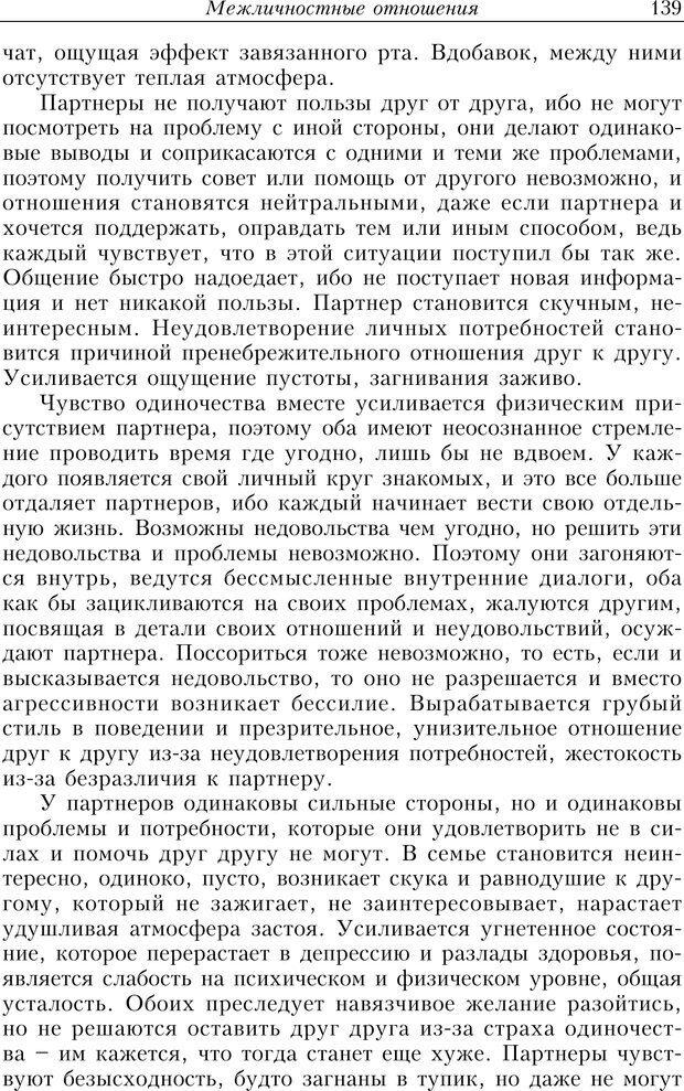 PDF. Найди в жизни гармонию. Гречинский А. Е. Страница 137. Читать онлайн