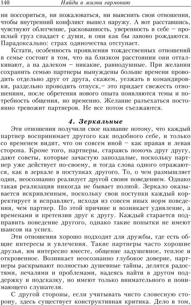 PDF. Найди в жизни гармонию. Гречинский А. Е. Страница 138. Читать онлайн