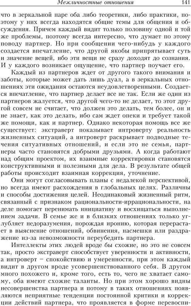 PDF. Найди в жизни гармонию. Гречинский А. Е. Страница 139. Читать онлайн