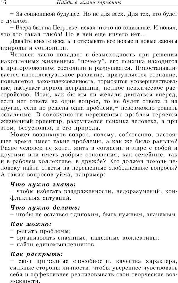PDF. Найди в жизни гармонию. Гречинский А. Е. Страница 14. Читать онлайн