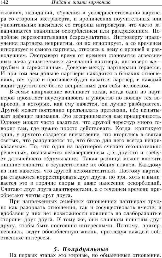 PDF. Найди в жизни гармонию. Гречинский А. Е. Страница 140. Читать онлайн