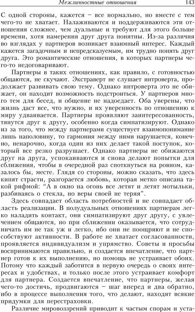 PDF. Найди в жизни гармонию. Гречинский А. Е. Страница 141. Читать онлайн