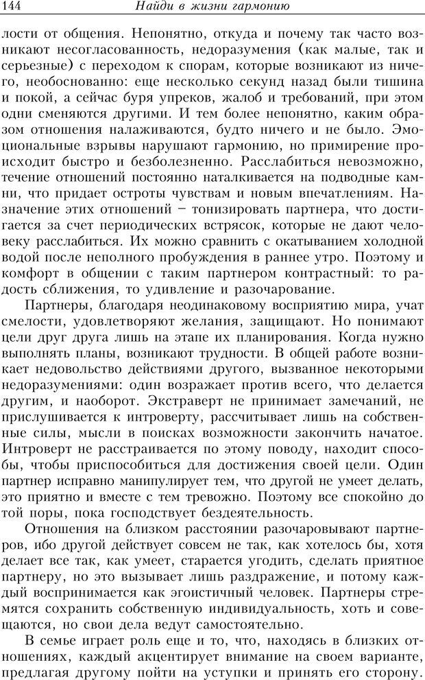 PDF. Найди в жизни гармонию. Гречинский А. Е. Страница 142. Читать онлайн