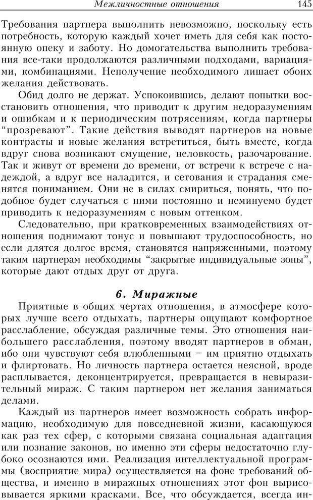 PDF. Найди в жизни гармонию. Гречинский А. Е. Страница 143. Читать онлайн