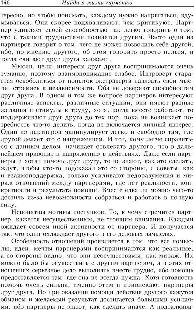PDF. Найди в жизни гармонию. Гречинский А. Е. Страница 144. Читать онлайн