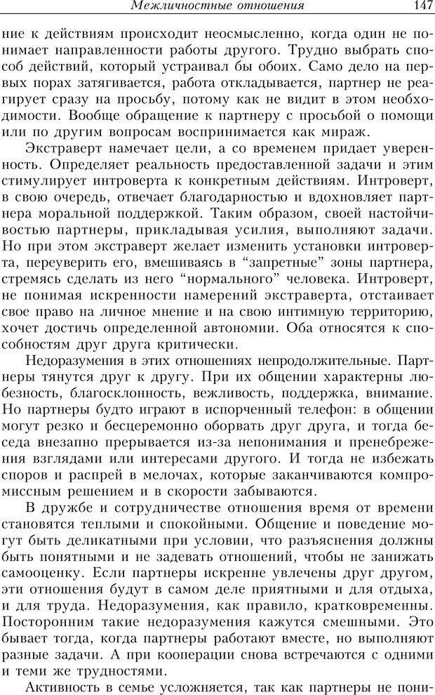 PDF. Найди в жизни гармонию. Гречинский А. Е. Страница 145. Читать онлайн